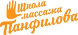 логотип школы массажа Панфилова